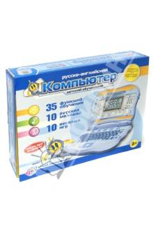 Компьютер детский обучающий русско-английский (7000/115873) от Лабиринт