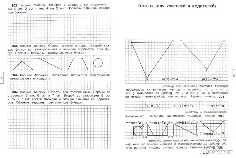 Иллюстрация 1 из 26 для Математика. 2 класс. 300 примеров по математике. Геометрические задания - Узорова, Нефедова | Лабиринт - книги. Источник: Лабиринт