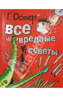 Остер Григорий Бенционович » Все вредные советы