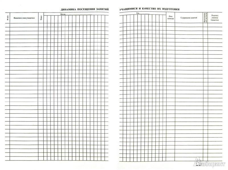 Иллюстрация 1 из 8 для Журнал учета (индивидуальных) групповых занятий | Лабиринт - канцтовы. Источник: Лабиринт
