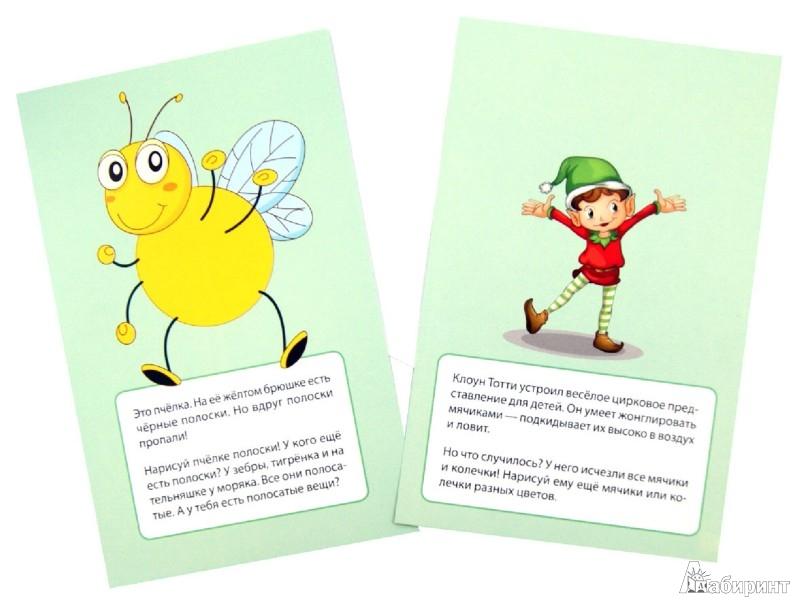 Иллюстрация 1 из 16 для Играй, рисуй, фантазируй. 18  карточек - Елена Бурак | Лабиринт - книги. Источник: Лабиринт