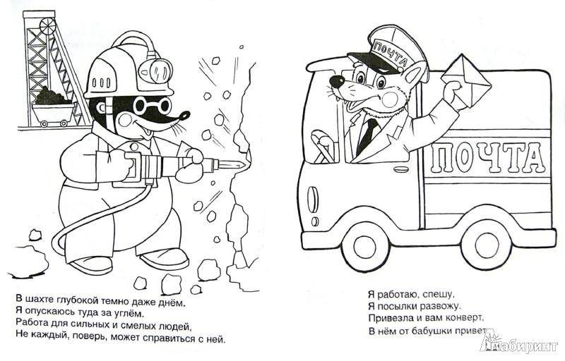Иллюстрация 1 из 5 для Мы играем и растем | Лабиринт - книги. Источник: Лабиринт