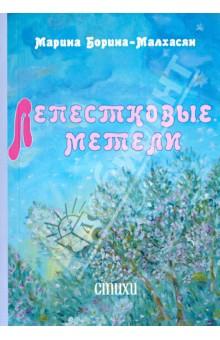 Борина-Малхасян Марина » Лепестковые метели