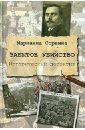 Забытое убийство, Сорвина Марианна Юрьевна