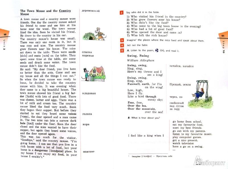 Учебник афанасьева михеева 5 класс