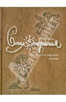 Маркова Ирина Григорьевна » Стихотерапия