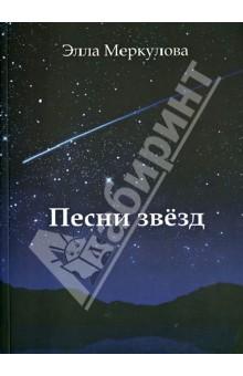 Меркулова Элла Иосифовна » Песни звёзд