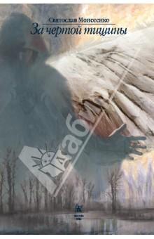 Моисеенко Святослав » За чертой тишины