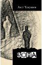 Тавризов Авет Зона серия альфа фантастика комплект из 8 книг