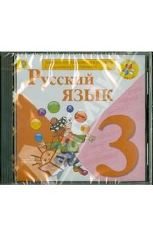 Русский язык. 3 класс. Электронное приложение к учебнику В. А. Канакиной, В. Г. Горецкого. ФГОС (CD)