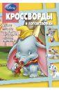 Сборник кроссвордов и головоломок. Классика Disney (№ 1310)