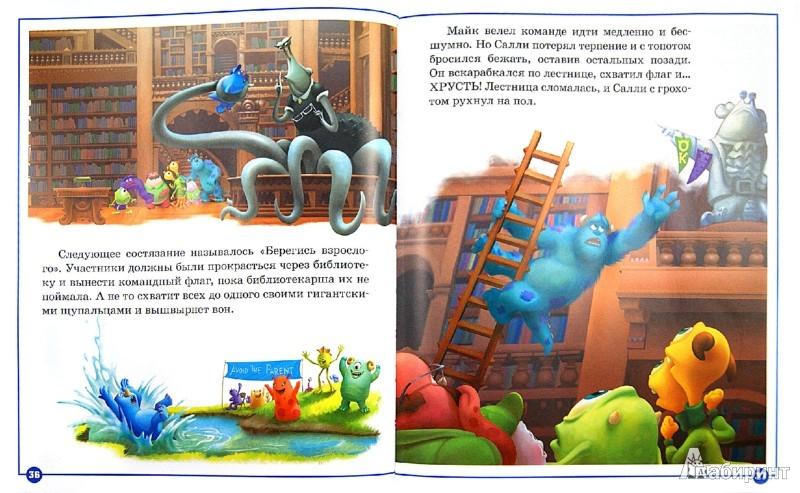 Иллюстрация 1 из 22 для Университет монстров | Лабиринт - книги. Источник: Лабиринт