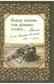 Когда жизнь так дешево стоит… Письма О.А. Толстой-Воейковой, 1931-1933 гг. от Лабиринт