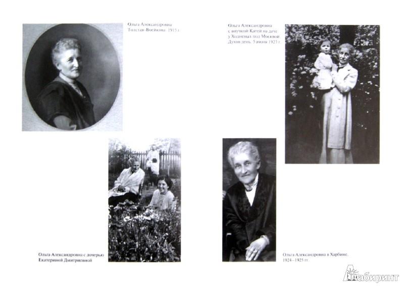 Иллюстрация 1 из 29 для Когда жизнь так дешево стоит… Письма О.А. Толстой-Воейковой, 1931-1933 гг. | Лабиринт - книги. Источник: Лабиринт
