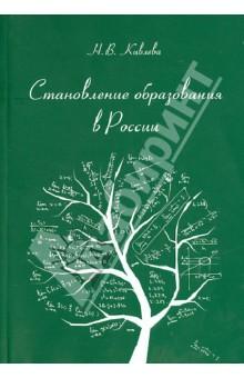 Становление образования в России: Обзорное изложение