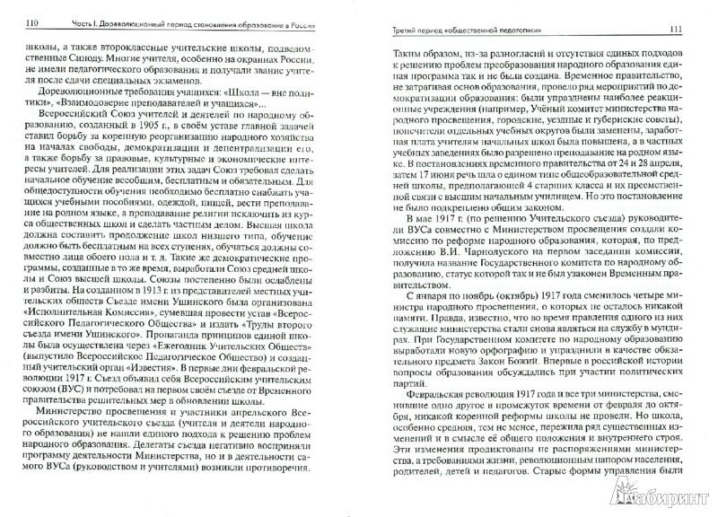 Иллюстрация 1 из 15 для Становление образования в России: Обзорное изложение - Наталья Кивлева   Лабиринт - книги. Источник: Лабиринт