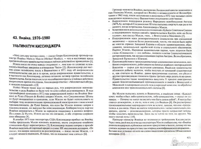Иллюстрация 1 из 30 для Убийство демократии: операции ЦРУ и Пентагона в период холодной войны - Уильям Блум   Лабиринт - книги. Источник: Лабиринт