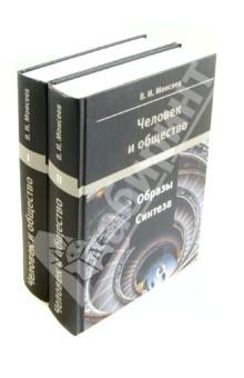 Человек и общество. В 2-х томах