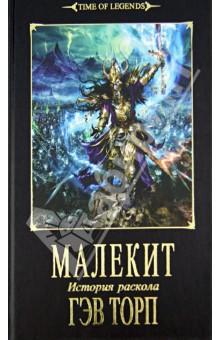Малекит
