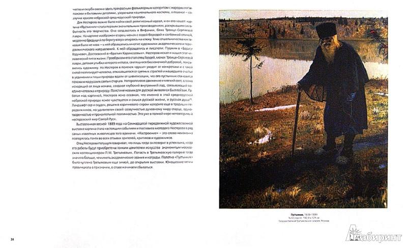 Иллюстрация 1 из 11 для Нестеров Михаил - Э. Ахмерова | Лабиринт - книги. Источник: Лабиринт