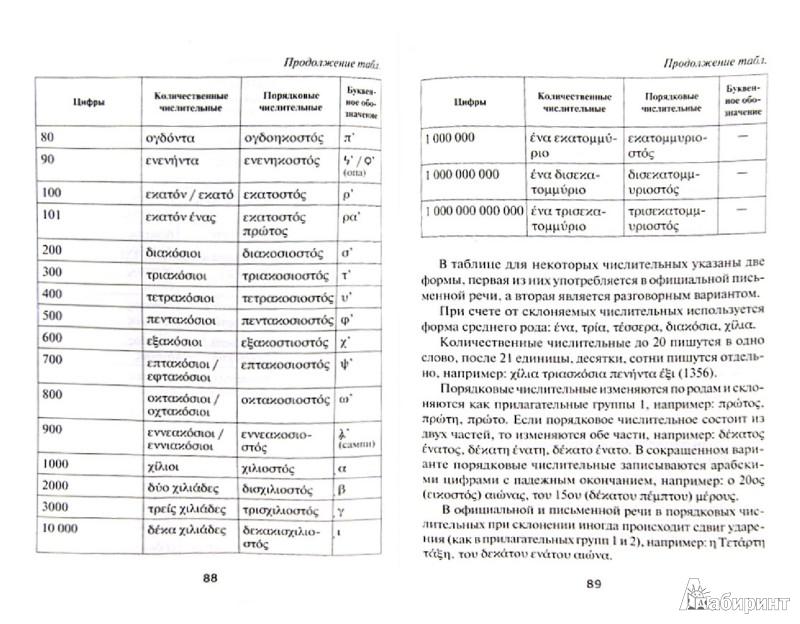 В.в федченко греческая грамматика в таблицах и схемах