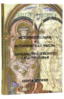 Историописание и историческая мысль западноевропейского средневековья. В 3 книгах. Книга 2. X-XIV в.