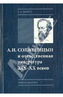 А.И. Солженицын и отечественная литература XIX-XX веков. Записки филолога