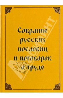 Собрание русских пословиц и поговорок о труде