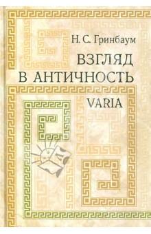 Взгляд в античность. Varia иосиф моисеевич тронский история античной литературы учебник для вузов