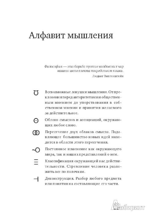 Иллюстрация 1 из 19 для Как люди думают - Дмитрий Чернышев   Лабиринт - книги. Источник: Лабиринт