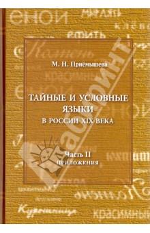 Тайные и условные языки в России 19 век. Часть 2. Приложения