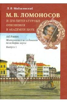 М.В. Ломоносов и его литературные отношения в Академии наук