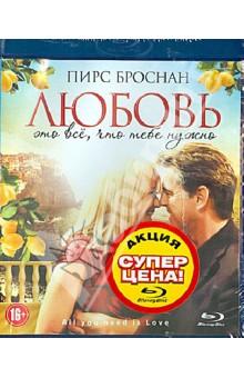 Любовь - это все что тебе нужно (Blu-Ray). Бир Сюзанна