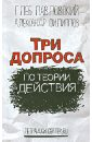 Павловский Глеб, Филиппов Александр Три допроса по теории действия
