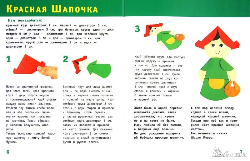 Иллюстрация 1 из 9 для Аппликация из кругов - Ольга Гре | Лабиринт - книги. Источник: Лабиринт