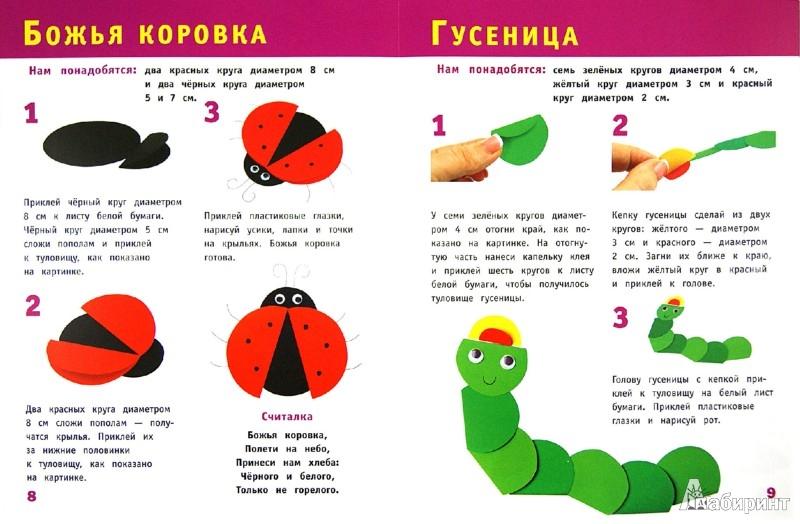 Иллюстрация 1 из 21 для Простые поделки из бумаги - Ольга Гре | Лабиринт - книги. Источник: Лабиринт