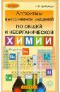 Алгоритмы выполнения заданий по общей и неорганической химии, Грибанова Ольга Викторовна