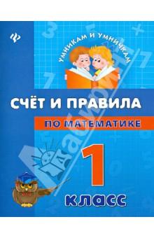 Счет и правила по математике. 1 класс