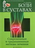 Боли в суставах: современные и традиционные методы лечения
