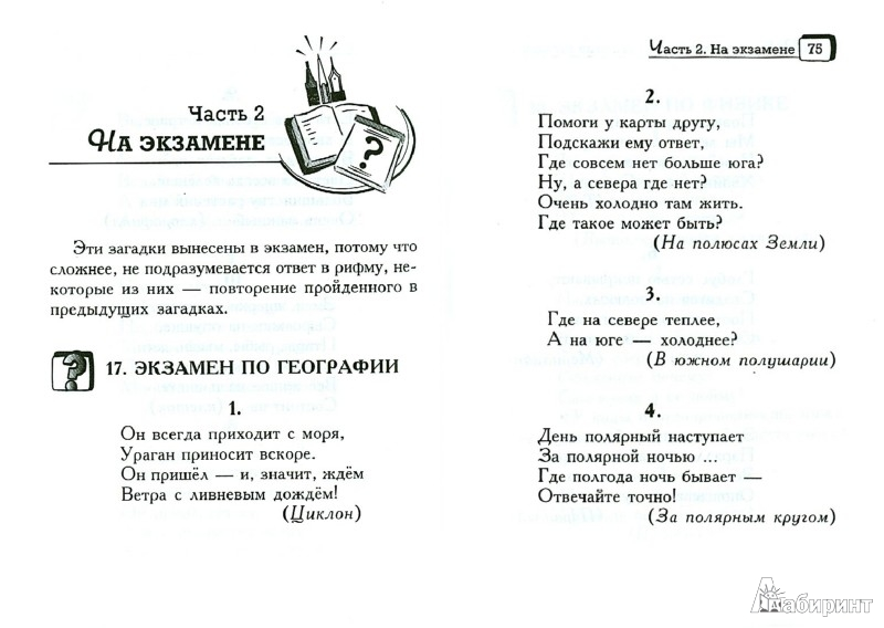 Иллюстрация 1 из 6 для Школьные загадки - веселые отгадки - Наталья Иванова | Лабиринт - книги. Источник: Лабиринт