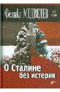 О Сталине без истерик, Медведев Феликс Николаевич
