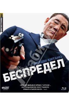 Кино Без Границ. Беспредел (Blu-Ray)