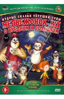 Медвежонок ЫХ о вредном и полезном (DVD)