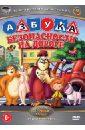 Азбука безопасности на дороге (DVD)