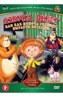 Азбука денег (DVD) чехол для iphone 4 iphone 4s bb mobile медведь