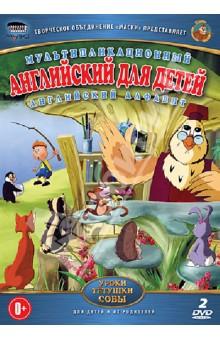 Английский для детей (DVD) madboy dvd диск караоке мульти кино 1