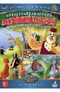 Английский для детей (DVD). Зарев Сергей