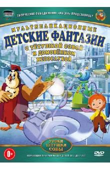 Детские фантазии (DVD) чиполлино заколдованный мальчик сборник мультфильмов 3 dvd полная реставрация звука и изображения