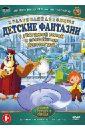 Детские фантазии (DVD). Зарев Сергей, Валевский Анатолий