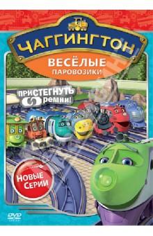 Чаггингтон. Веселые паровозики. Сезон 2. Выпуск 4 (DVD)